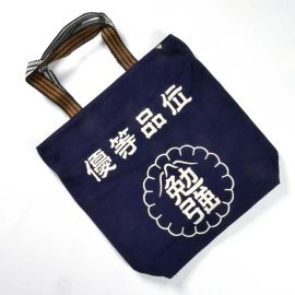 Japanese single bag cotton 099 c